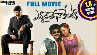 Download Evadaithe Nakenti Telugu Full Length Movie || ఎవడైతే నాకేంటి సినిమా || Rajasekhar, Mumait Khan Video