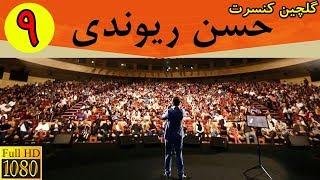Download Hasan Reyvandi HD - Selection 9 | گلچین کنسرت - حسن ریوندی Video