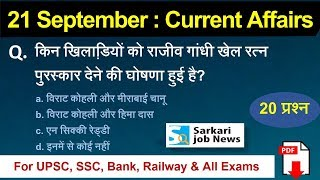 Download 21 September 2018 करेंट अफेयर्स हिंदी | Daily Current Affairs Hindi PDF - Sarkari Job News Video