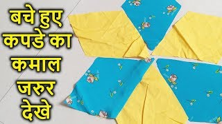 Download HOW TO MAKE STAR SHAPE CUSHION | HOW TO MAKE STAR SHAPE PILLOW | CUSHION MAKING VIDEO TUTORIAL Video
