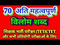 Download 70 Most Important Vilom shabd in hindi || विलोम शब्द || HINDI GRAMMAR Video