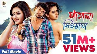 Download Pagla Deewana (2015) l Full Length Bengali Movie l Pori Moni l Shahriaz l Tiger Media Video