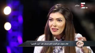 Download ست الحسن - لقاء حصري مع النجم تامر حسني ـ الجزء الأول Video
