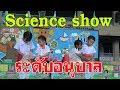 Download Science show ระดับอนุบาล การทดลองสนุกๆ Video
