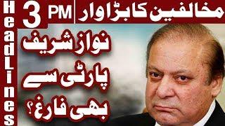 Download Kiya Nawaz Sharif Party Say Bhi Na Ehal? - Headlines 3 PM - 21 November 2017 - Express News Video