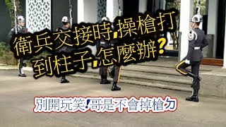 Download 慈湖衛兵操槍 打到柱子,瞬間反應把槍接住!~最左邊那位 Video