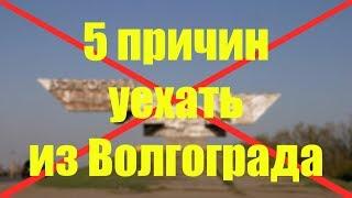 Download 5 причин уехать из Волгограда Video