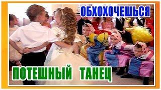 Download ОБХОХОЧЕШЬСЯ. Потешный танец Video