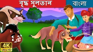 Download বৃদ্ধ সুলতান | The Old Sultan Story in Bengali | 4K UHD | Rupkothar Golpo | Bengali Fairy Tales Video