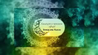 Download Урок - 1 по книге Система Ислама тема Путь к вере   Ахмад аль Касас Video