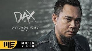 Download อย่าปล่อยมือฉันได้ไหม - DAX ROCK RIDER [Official MV] Video
