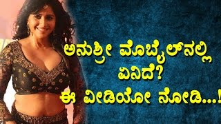 Download Anushree about her mobile    Anushree Movies    Top Kannada TV Video