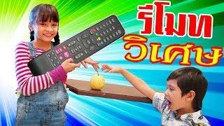 Download บรีแอนน่า | ละครสั้น รีโมทวิเศษสั่งคนได้ ⏯ ผจญภัยไปกับบรีแอนน่า | A magical remote control toy Video