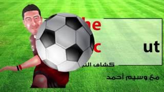 Download The Scout (11) | .. ! مفاجأة - لاعب منتخب مصر ينضم لصفوف داعش Video