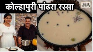 Download कोल्हापुरी पांढरा रस्सा   लय भारी पांढरा रस्सा   How to make Kolhapuri Pandhra Rassa Video