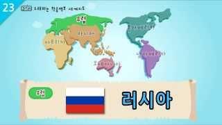 Download 노래하는 학습벽보 09 세계지도 Video