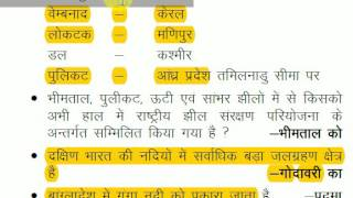 Download UPTET EXAM 2018 geography important one linear question Video