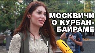 Download Москвичи признались, мешает ли им Курбан-байрам. Опрос ребром Video