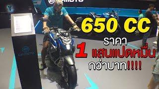 Download 650 CC ราคา 1 แสนแปดหมื่นกว่าบาท!!!: ฮำฮอนตะลอนทัวร์ Ep.43 -2 Video