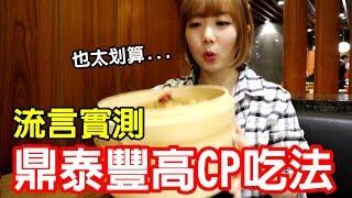 Download 【Kiki】鼎泰豐高CP值吃法實測!隱藏菜單真的點得到嗎!? Video