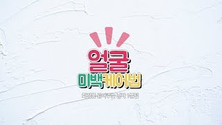 Download [1분팁] 얼굴 미백 케어법   1 minute tip : Facial brightening care tip Video