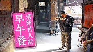Download 【台灣壹週刊】老新竹人的早午餐 Video