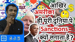 Download Why only America (USA) in the whole world put Economic sanctions on every country? (Hindi) Video