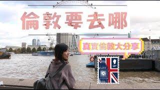Download 英國倫敦 自由行 10個必去的旅遊景點!| Cheryl謹荑 Video