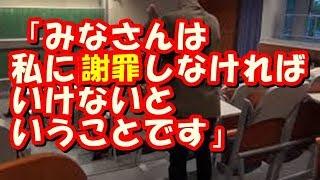 Download 韓国留学生の「日本人は謝罪しろ」張り詰めた中、教授が放った一言!【スカッと!】 Video