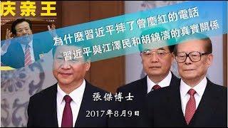 Download 为什么习近平摔了曾庆红的电话 习近平与江泽民和胡锦涛的真实关系 Video