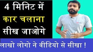 Download CAR Chalana SiKHIYE Sirf 4 Minutes Me. How to DRIVE A CAR/automobile guruji Video
