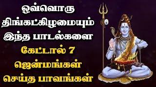 Download இந்த மந்திரத்தை தினமும் கேட்டால் உங்கள் பணியில் எந்த பிரச்சனையும் வராது   SIVA SAKTHI   Sivan Songs Video