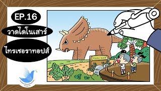 Download ไดโนเสาร์จอมพลัง- ไทรเซอราทอปส์-วาดการ์ตูน(Dinosaur) EP.16 Video