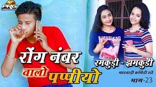 Download रोंग नंबर वालो पप्पीयों   राजस्थानी सुपरहिट कॉमेडी रमकुड़ी झमकूड़ी -23  Rajasthani Comedy Show   PRG Video