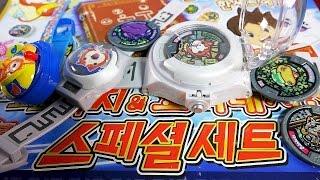 Download 요괴워치 스페셜세트 오픈박스 妖怪ウォッチ Youkai watch special set, Tobot Pororo Larava toys Video