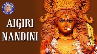Download Aigiri Nandini With Lyrics | Mahishasura Mardini | Rajalakshmee Sanjay | महिषासुर मर्दिनी स्तोत्र Video