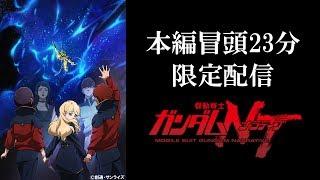 Download Mobile Suit Gundam NT (Narrative) Initial 23-Minute Streaming (EN.HK.TW.KR.FR,TH Sub) Video