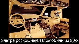 Download Ультрароскошные авто из 80-х, которые ЗАТМЯТ новые Video