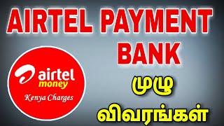 Download AIRTEL PAYMENT BANK TAMIL ஏர்டெல் பேமண்ட் பேங்க் பயன்படுத்துவது எப்படி???? Video