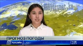 Download Прогноз погоды на ближайшие дни в Казахстане дали синоптики Video
