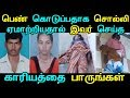 Download பெண் கொடுப்பதாக சொல்லி ஏமாற்றியதால் இவர் செய்த காரியத்தை பாருங்கள் | Latest Tamil Seithigal Video