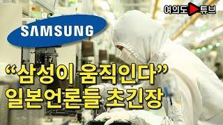 """Download [여의도튜브] """"삼성이 움직인다"""" 일본언론들 난리난 상황 Video"""
