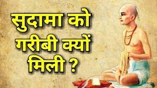 Download पौराणिक रहस्य - सुदामा को गरीबी क्यों मिली   Shri Krishna Sudama Story In Hindi Full HD 2017 Video