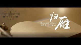 Download 《归雁》院线电影 【超清完整版】 Video