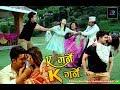 Download Ke Garne K Garne Aakash Shreshtha Feat/ Pooja Sharma Video
