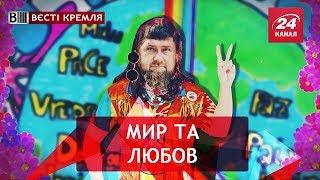 Download Мирний парадокс Кадирова, Вєсті Кремля, 18 квітня 2018 Video