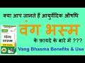 Download वंग भस्म के फ़ायदे क्या आप जानते हैं? | Vanga Bhasma Benefits and Use Video