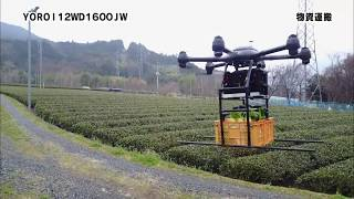 Download 業務用ドローン 最大総重量100kg drone Video