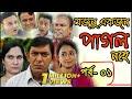Download Mojnu Akjon Pagol Nohe ( Ep- 1) | Chonochol | Bangla Serial Drama 2017 | Rtv Video
