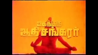 Download jagath guru aadi shankarar in tamil dubbed movie part-1 Video